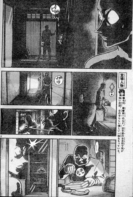 Detective Conan Chapter 397  Online Free Manga Read Image 6
