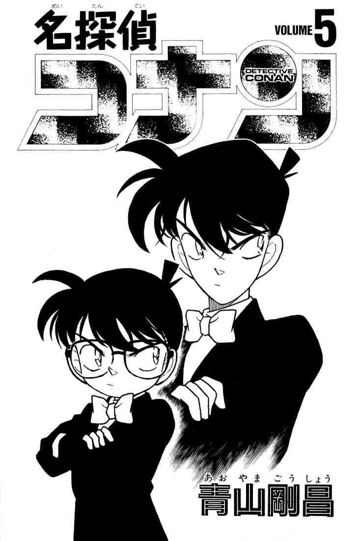 Detective Conan Chapter 40  Online Free Manga Read Image 1