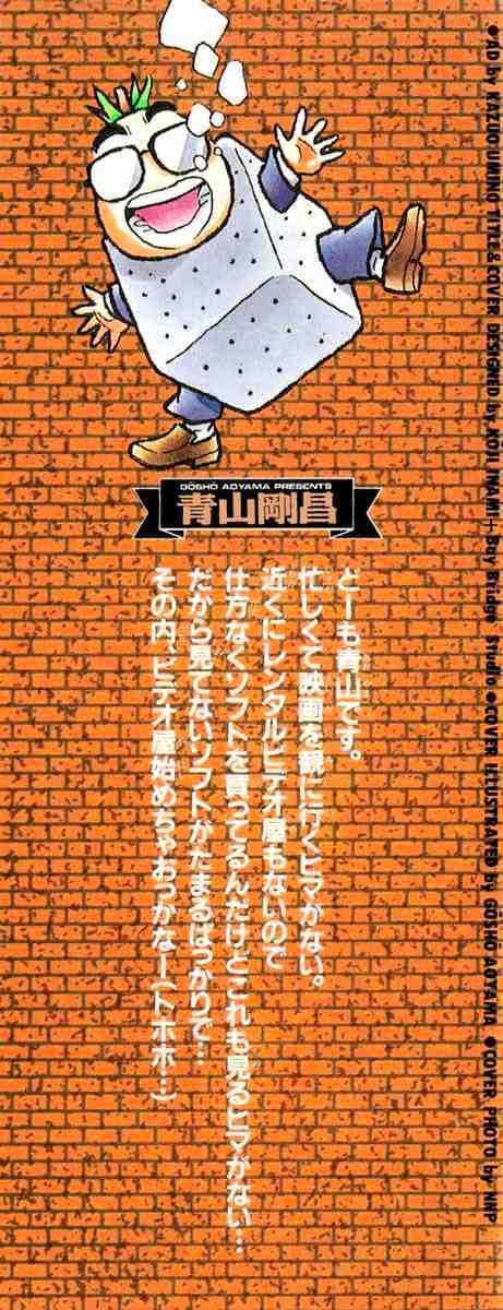 Detective Conan Chapter 40  Online Free Manga Read Image 21