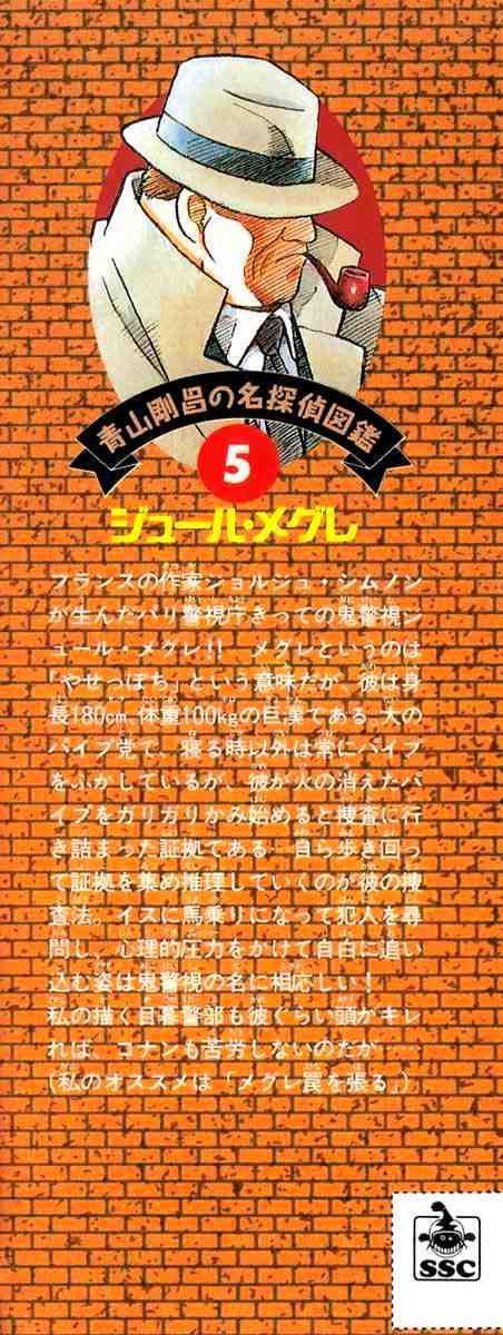 Detective Conan Chapter 40  Online Free Manga Read Image 22