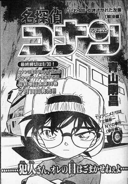 Detective Conan Chapter 400  Online Free Manga Read Image 1