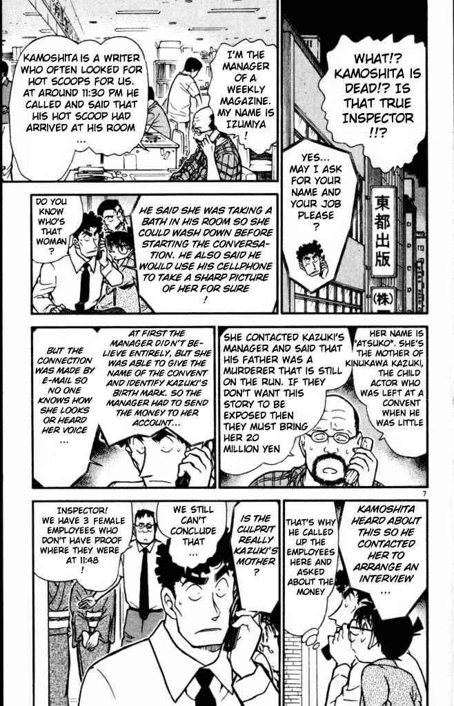 Detective Conan Chapter 402  Online Free Manga Read Image 7