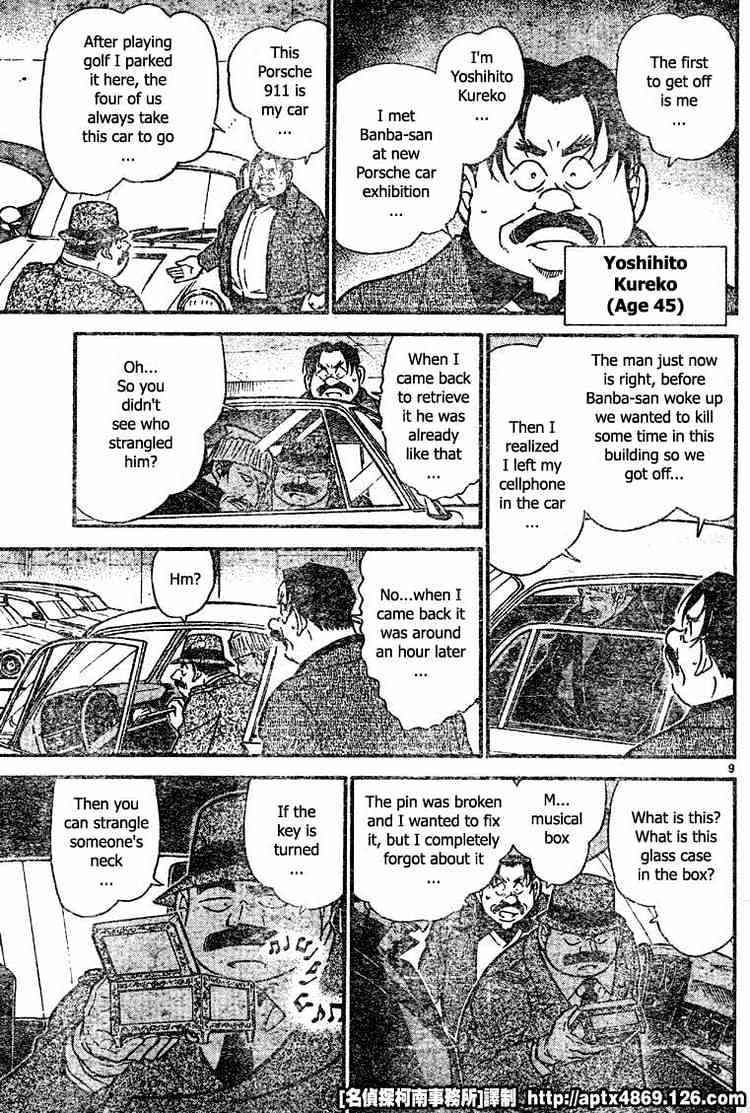Detective Conan Chapter 421  Online Free Manga Read Image 9