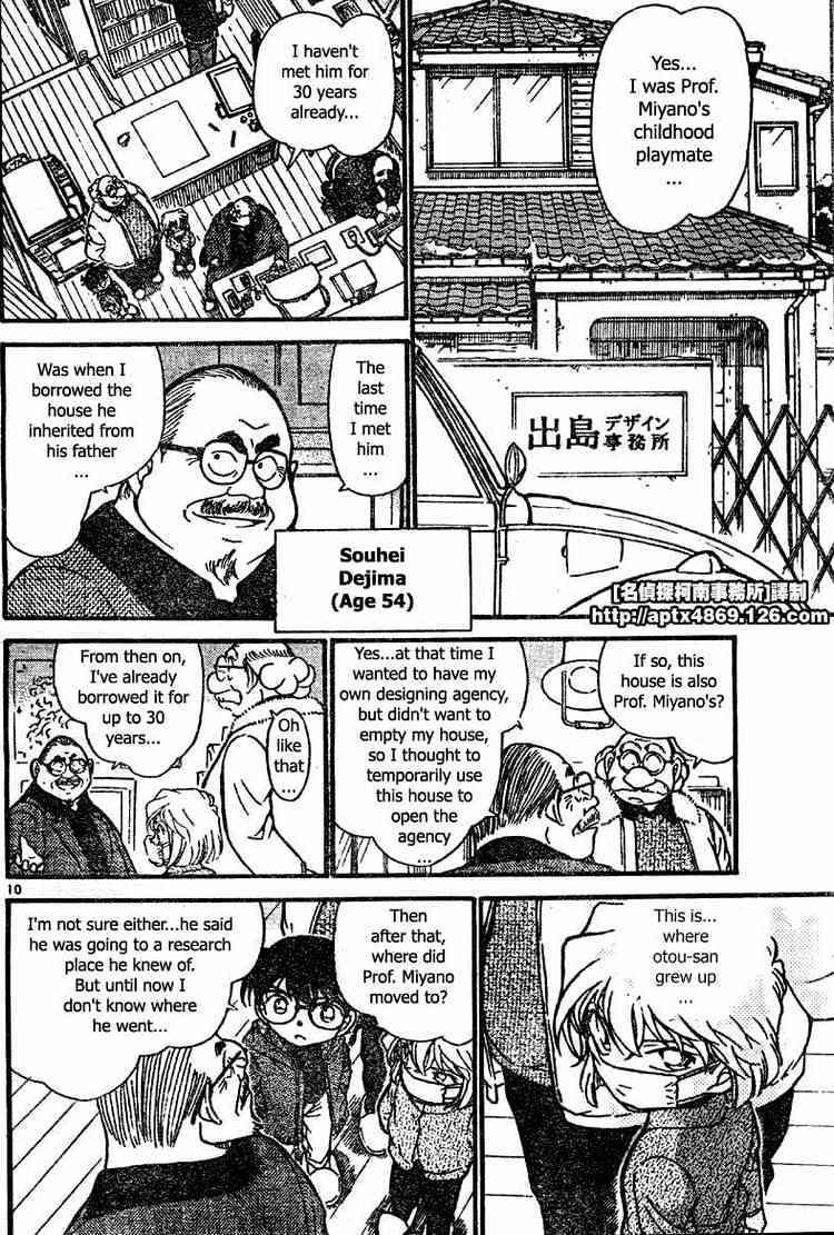 Detective Conan Chapter 423  Online Free Manga Read Image 10
