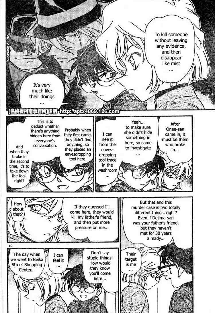 Detective Conan Chapter 424  Online Free Manga Read Image 10