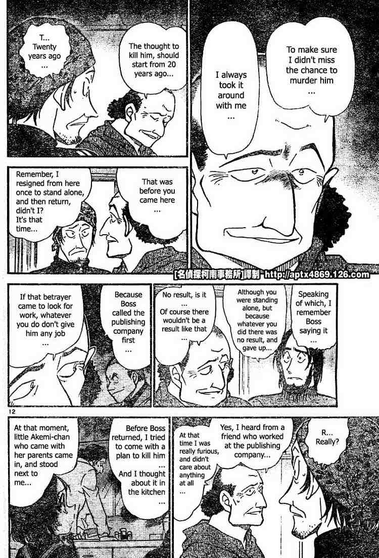 Detective Conan Chapter 425  Online Free Manga Read Image 12