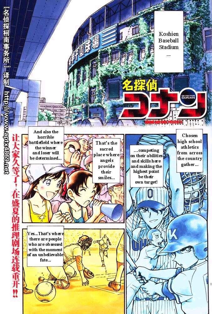 Detective Conan Chapter 445  Online Free Manga Read Image 1