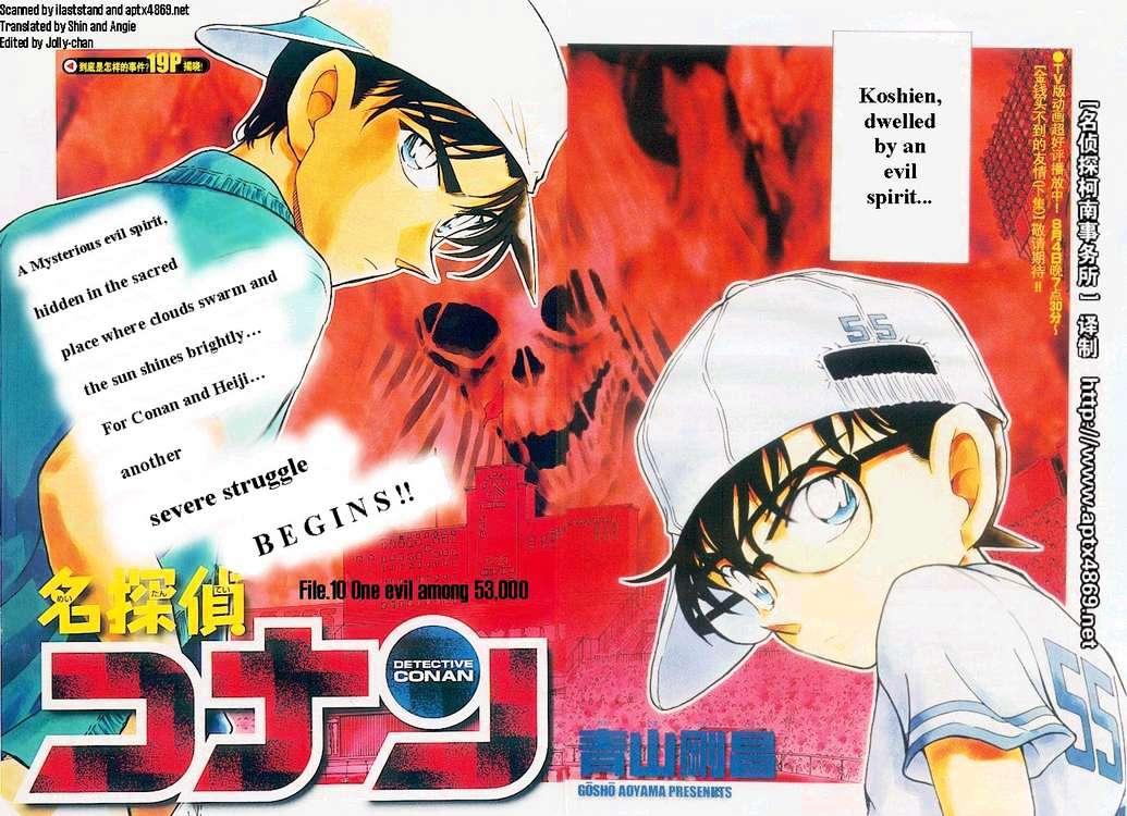 Detective Conan Chapter 445  Online Free Manga Read Image 2