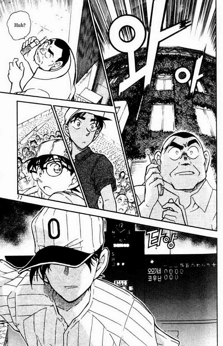 Detective Conan Chapter 447  Online Free Manga Read Image 7