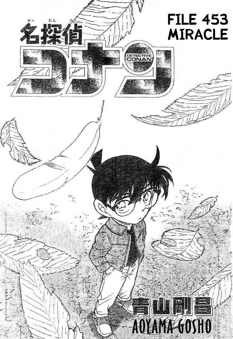 Detective Conan Chapter 453  Online Free Manga Read Image 1