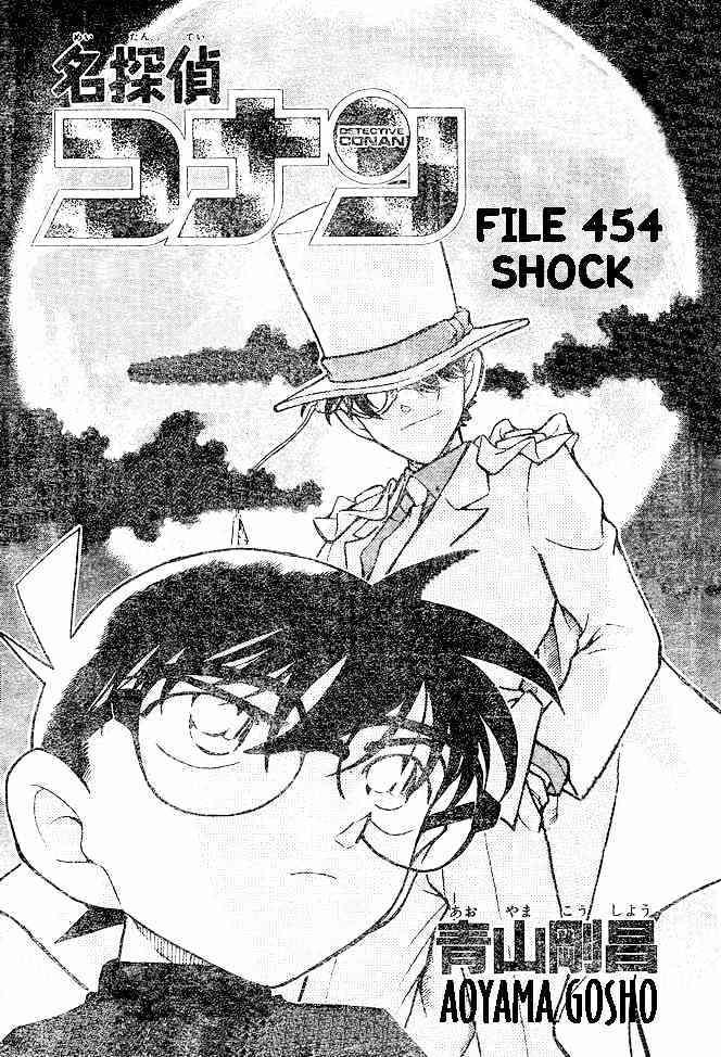 Detective Conan Chapter 454  Online Free Manga Read Image 1