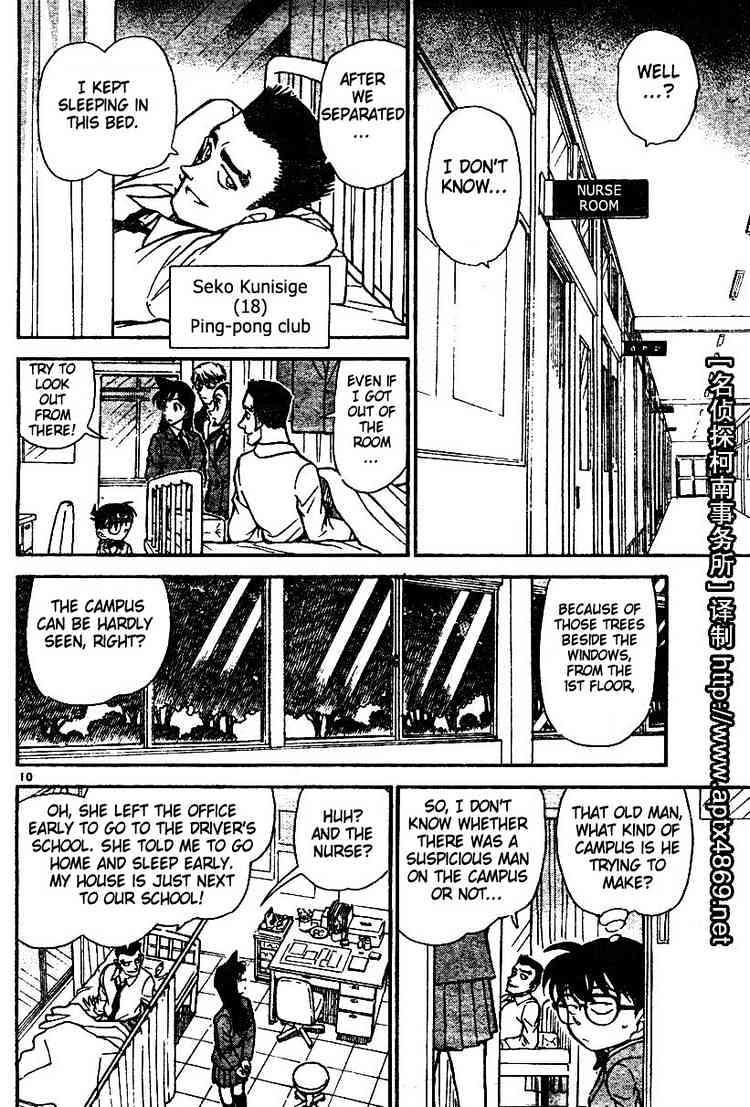 Detective Conan Chapter 458  Online Free Manga Read Image 10