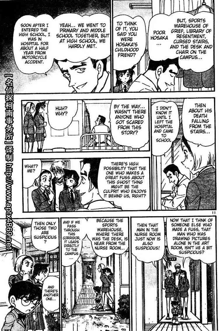 Detective Conan Chapter 458  Online Free Manga Read Image 11