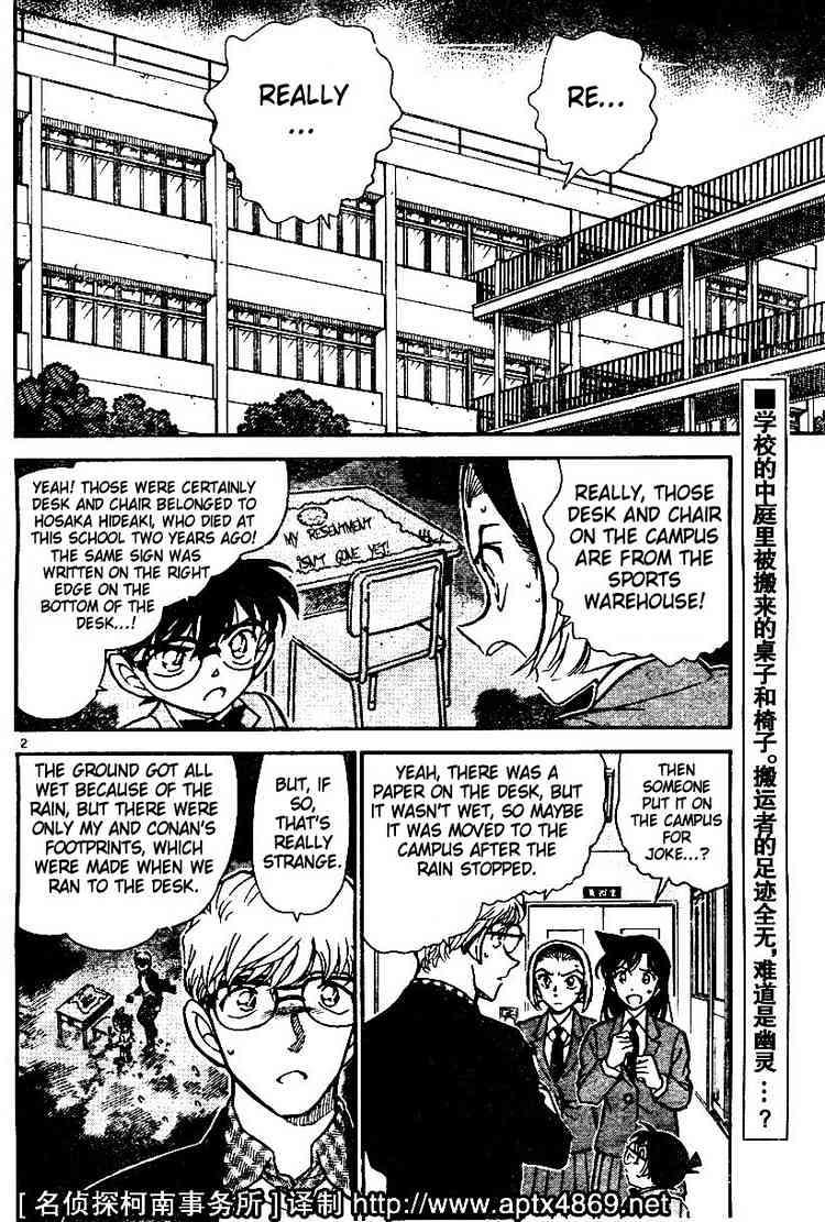 Detective Conan Chapter 458  Online Free Manga Read Image 2