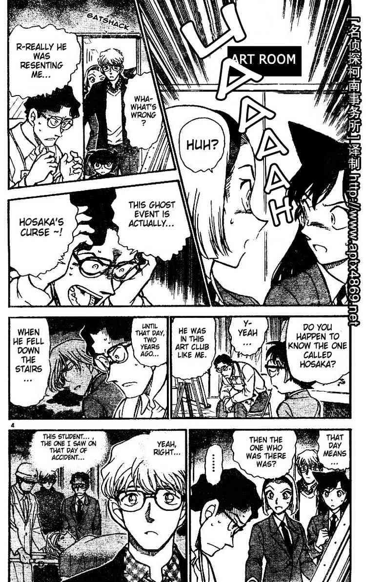 Detective Conan Chapter 458  Online Free Manga Read Image 4