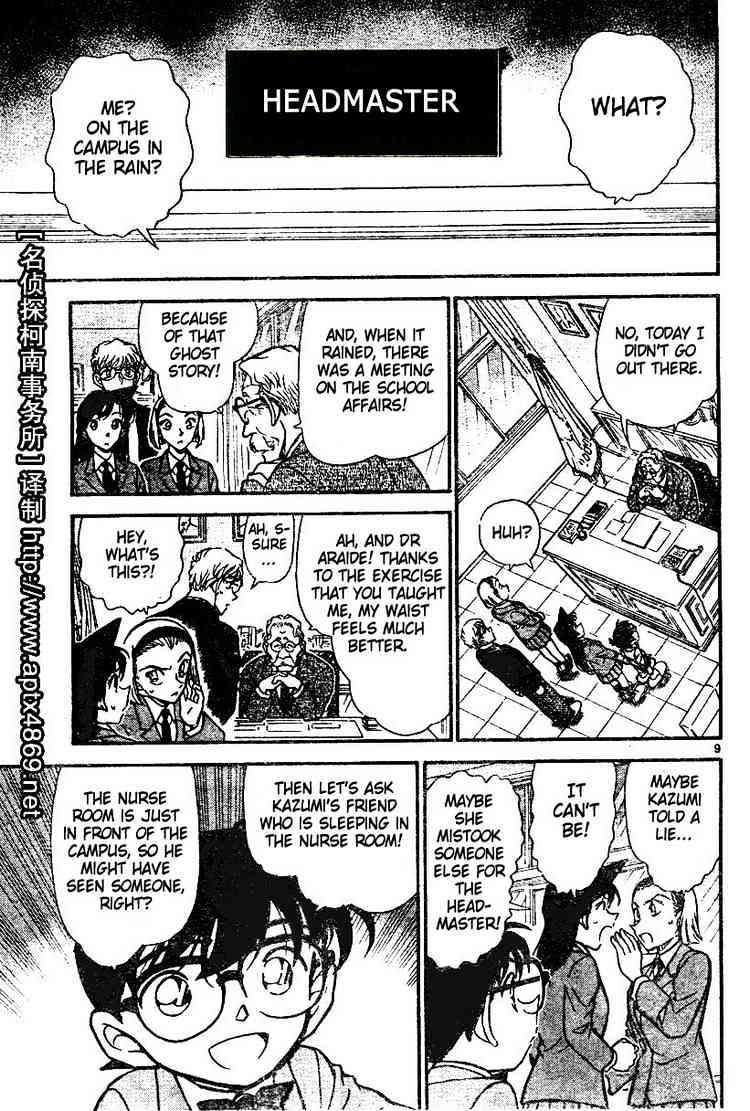 Detective Conan Chapter 458  Online Free Manga Read Image 9