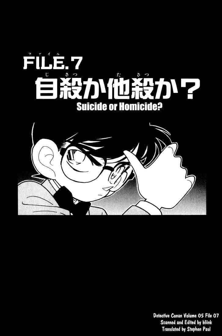 Detective Conan Chapter 46  Online Free Manga Read Image 1