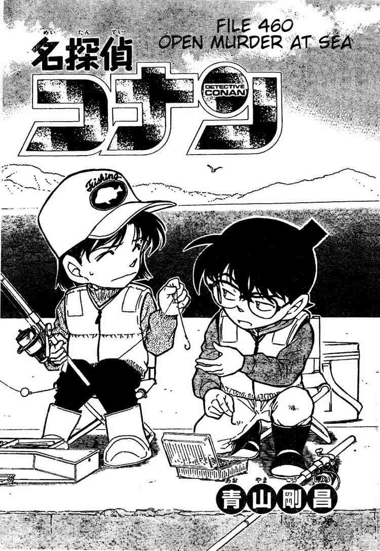 Detective Conan Chapter 460  Online Free Manga Read Image 1