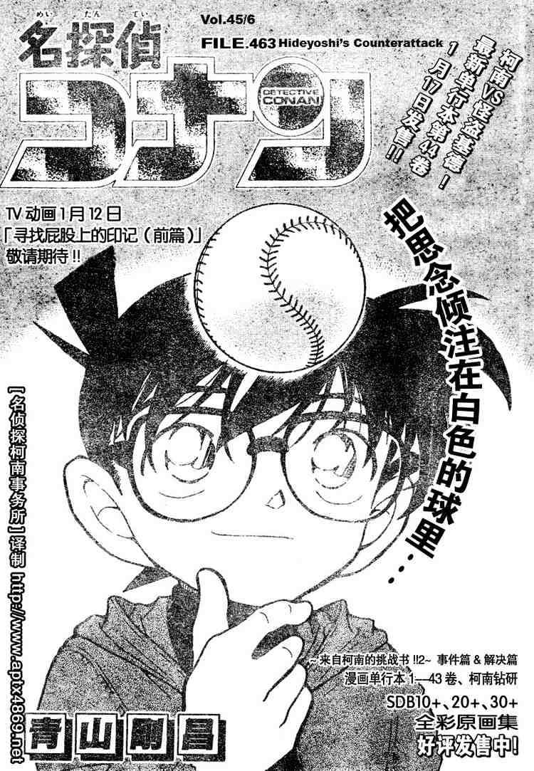 Detective Conan Chapter 463  Online Free Manga Read Image 1