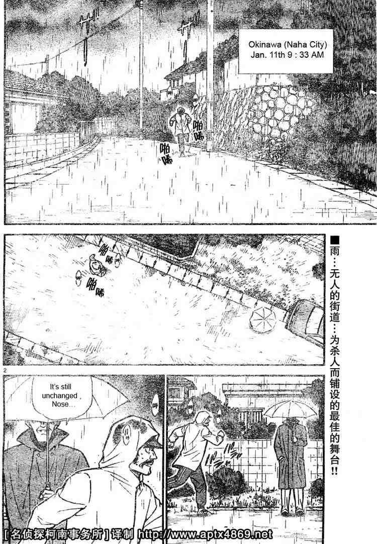 Detective Conan Chapter 463  Online Free Manga Read Image 2