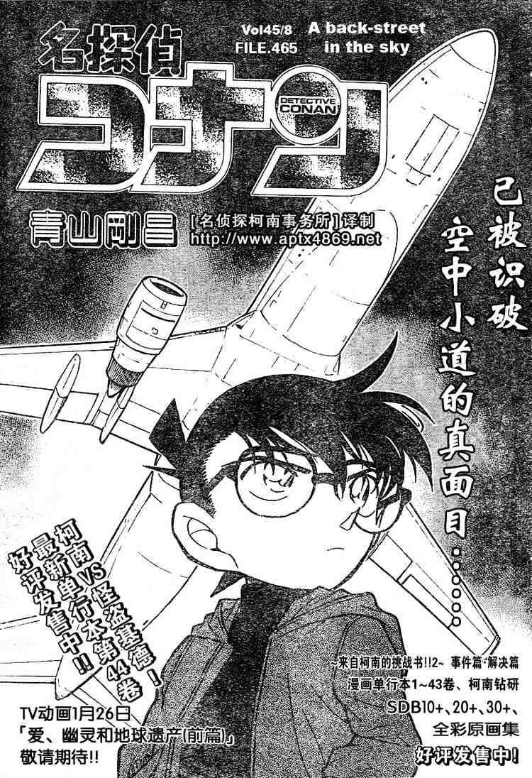 Detective Conan Chapter 465  Online Free Manga Read Image 1