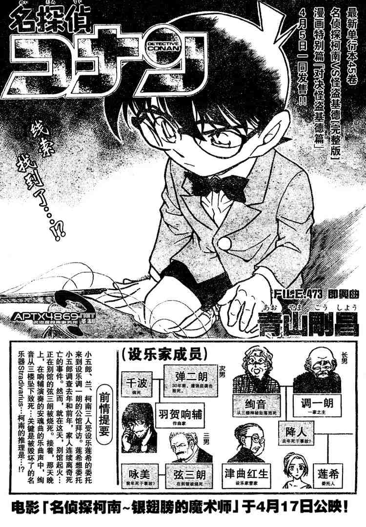 Detective Conan Chapter 473  Online Free Manga Read Image 1