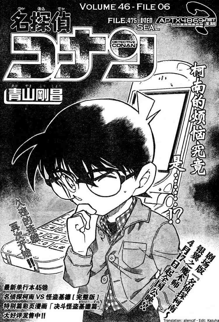 Detective Conan Chapter 475  Online Free Manga Read Image 1