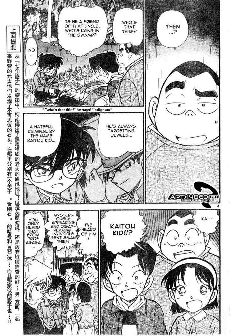 Detective Conan Chapter 476  Online Free Manga Read Image 3