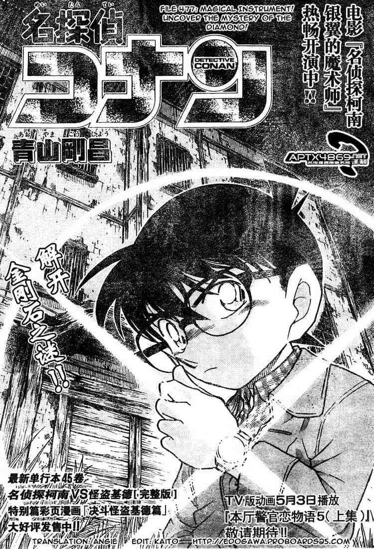 Detective Conan Chapter 477  Online Free Manga Read Image 1