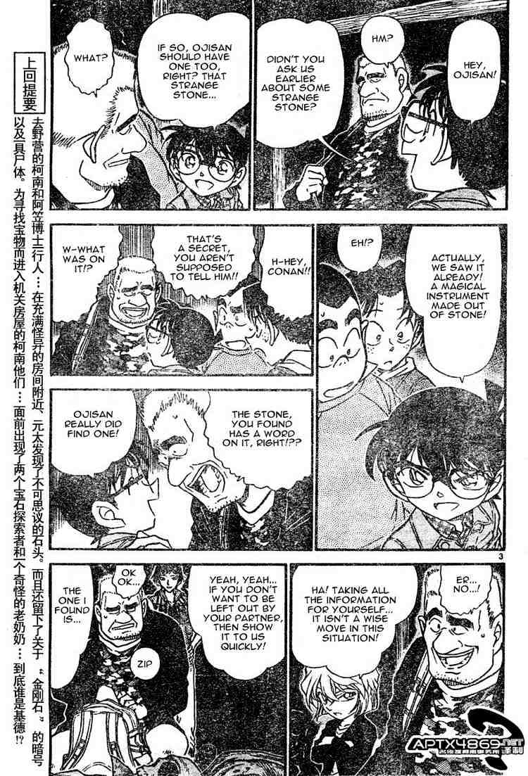 Detective Conan Chapter 477  Online Free Manga Read Image 3