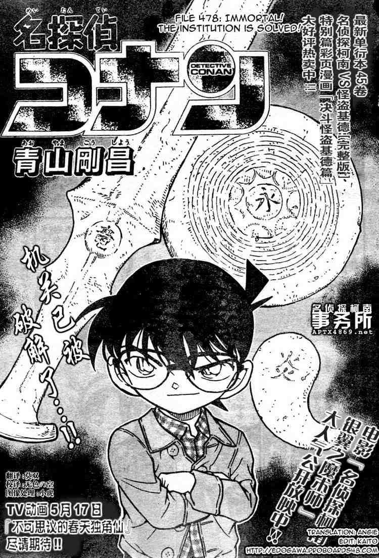 Detective Conan Chapter 478  Online Free Manga Read Image 1