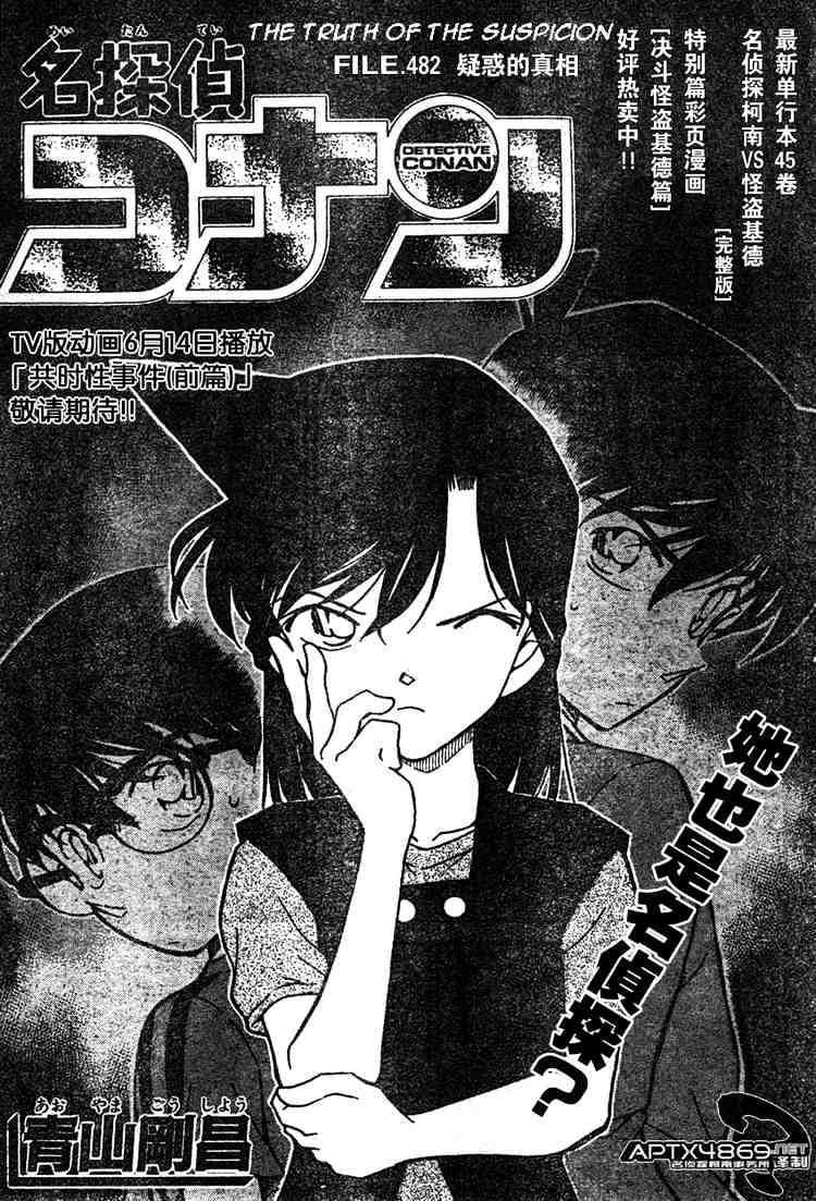 Detective Conan Chapter 482  Online Free Manga Read Image 1