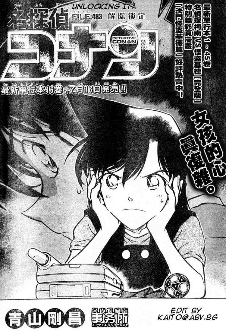 Detective Conan Chapter 483  Online Free Manga Read Image 1
