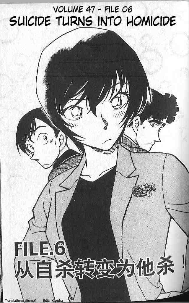 Detective Conan Chapter 485  Online Free Manga Read Image 1