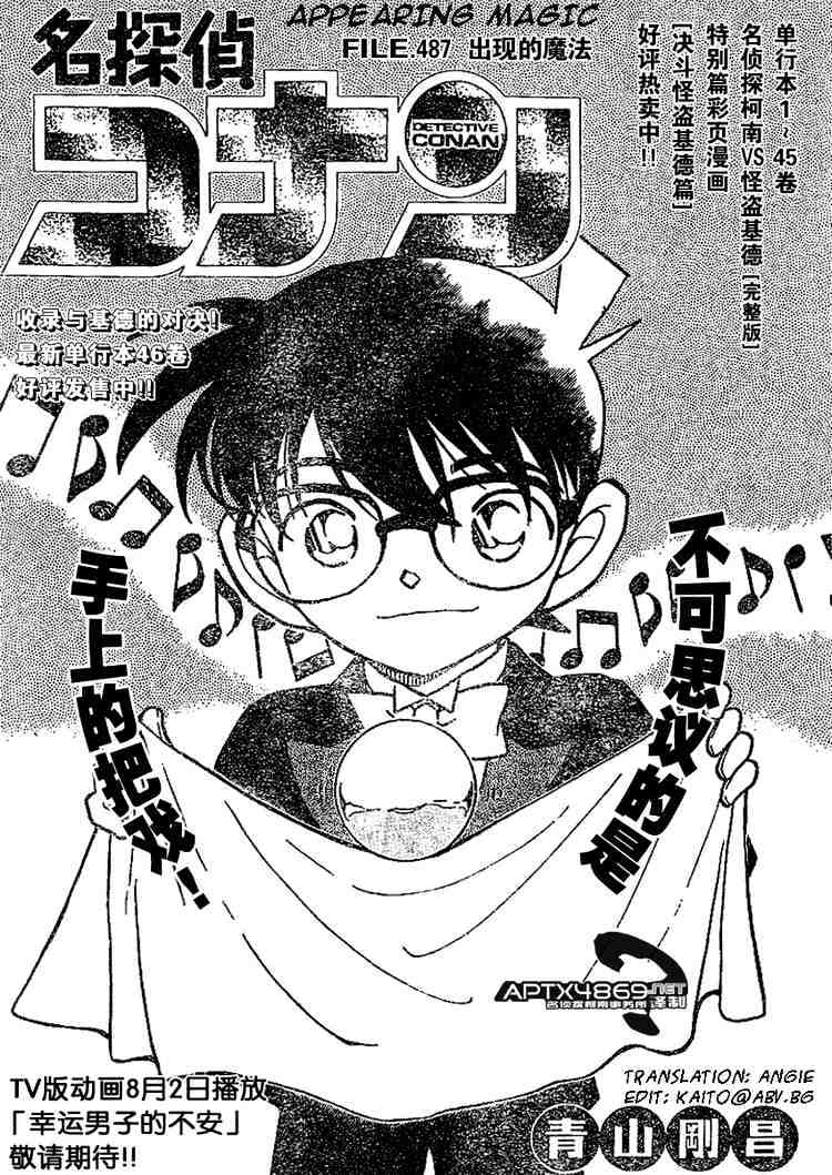 Detective Conan Chapter 487  Online Free Manga Read Image 1