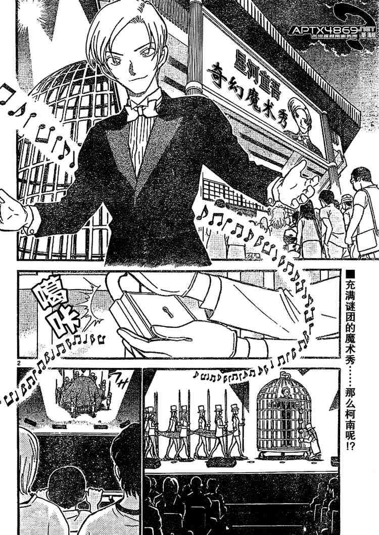 Detective Conan Chapter 487  Online Free Manga Read Image 2