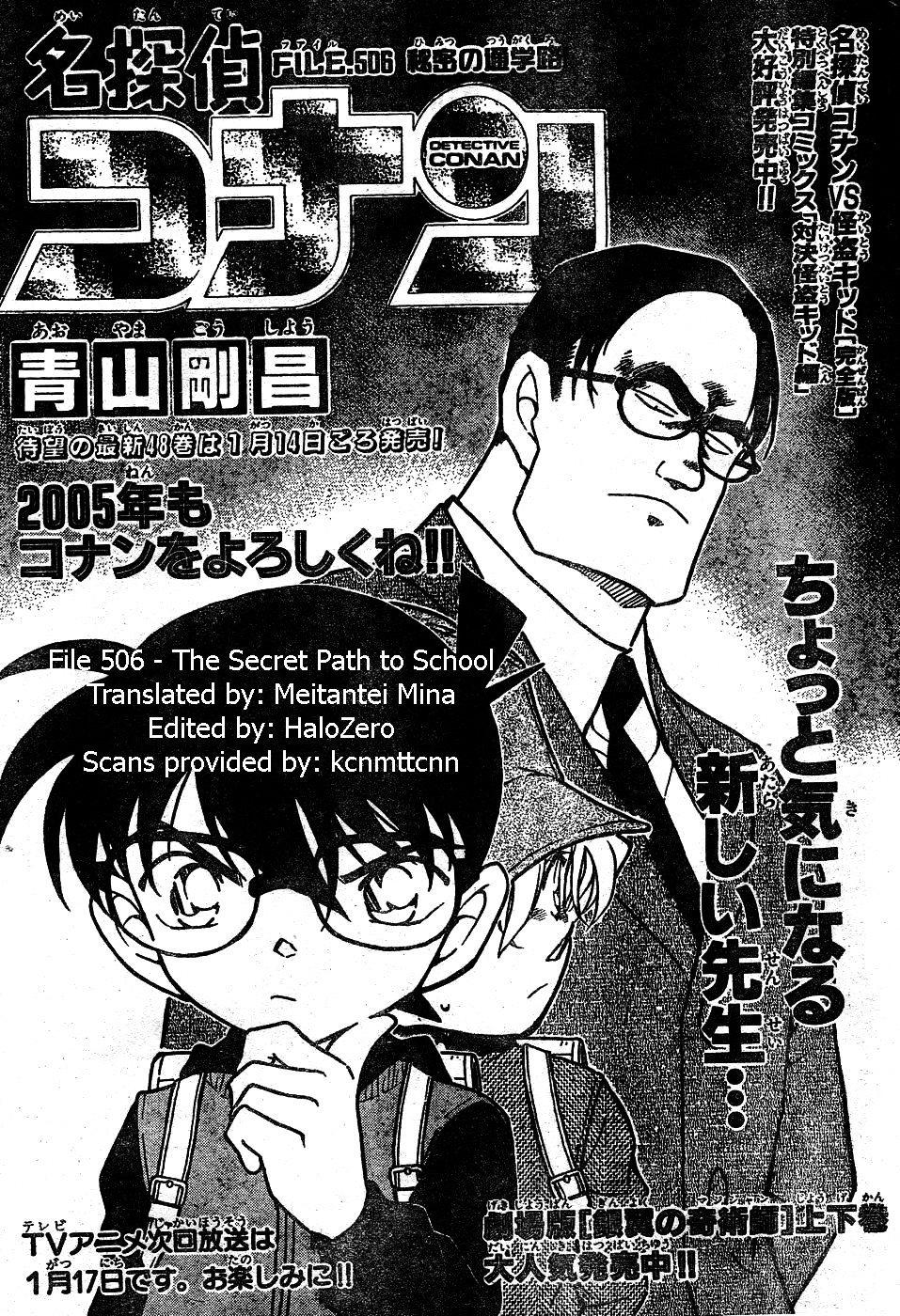 Detective Conan Chapter 506  Online Free Manga Read Image 1
