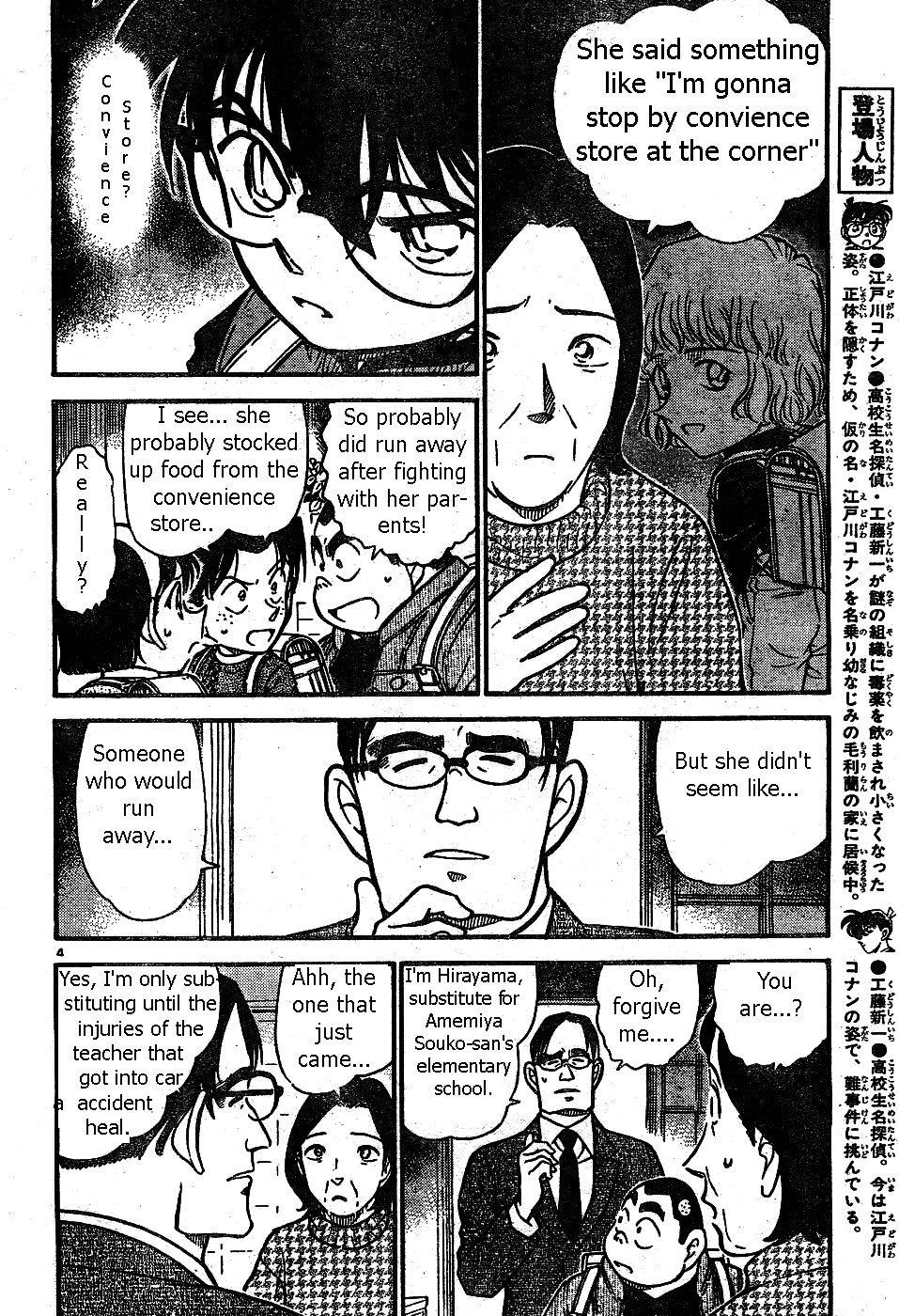 Detective Conan Chapter 506  Online Free Manga Read Image 4