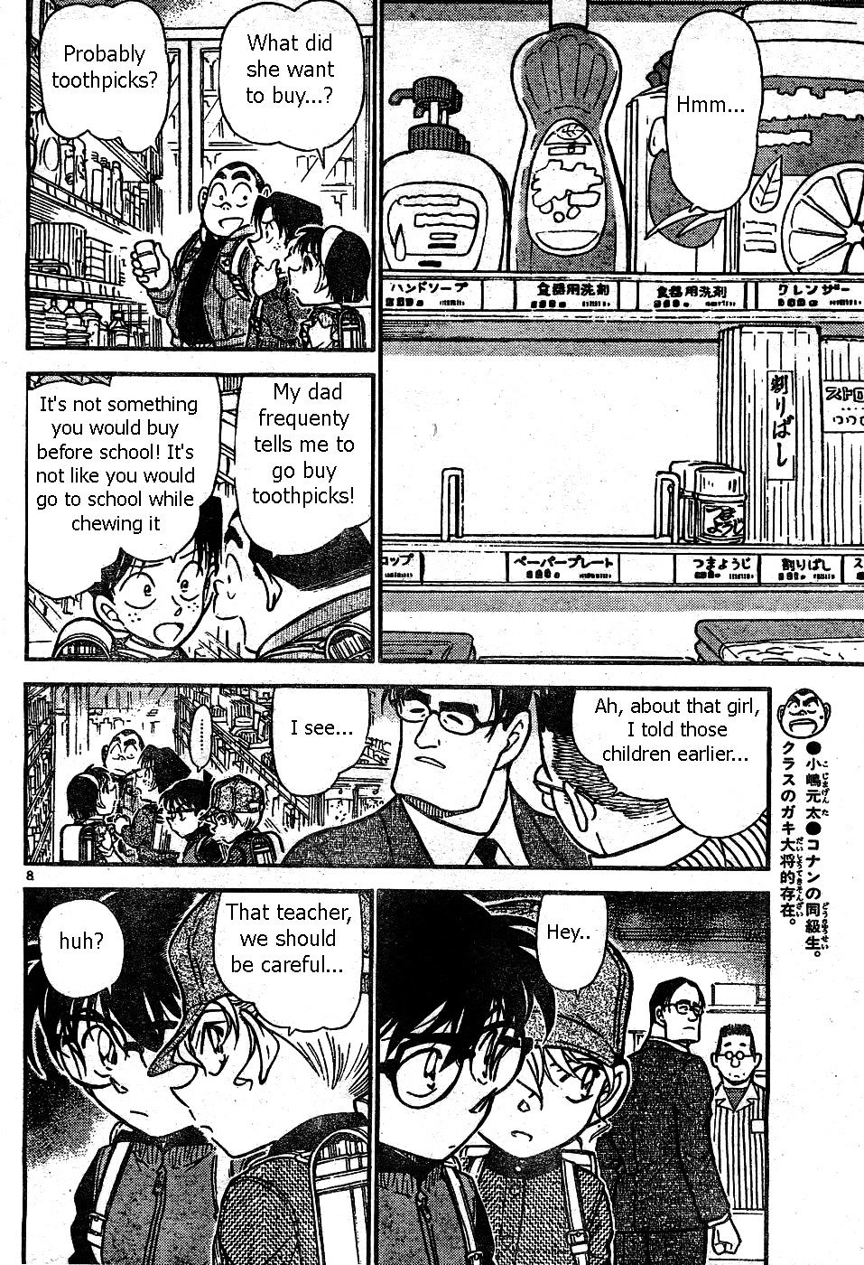 Detective Conan Chapter 506  Online Free Manga Read Image 8