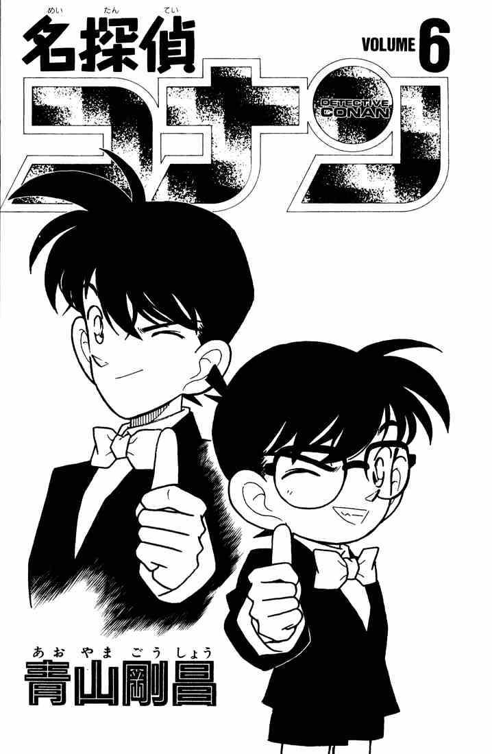 Detective Conan Chapter 51  Online Free Manga Read Image 1