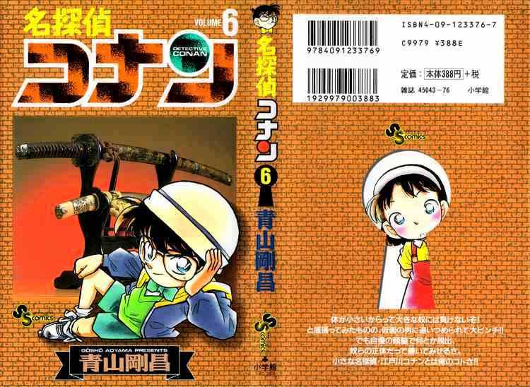 Detective Conan Chapter 51  Online Free Manga Read Image 21