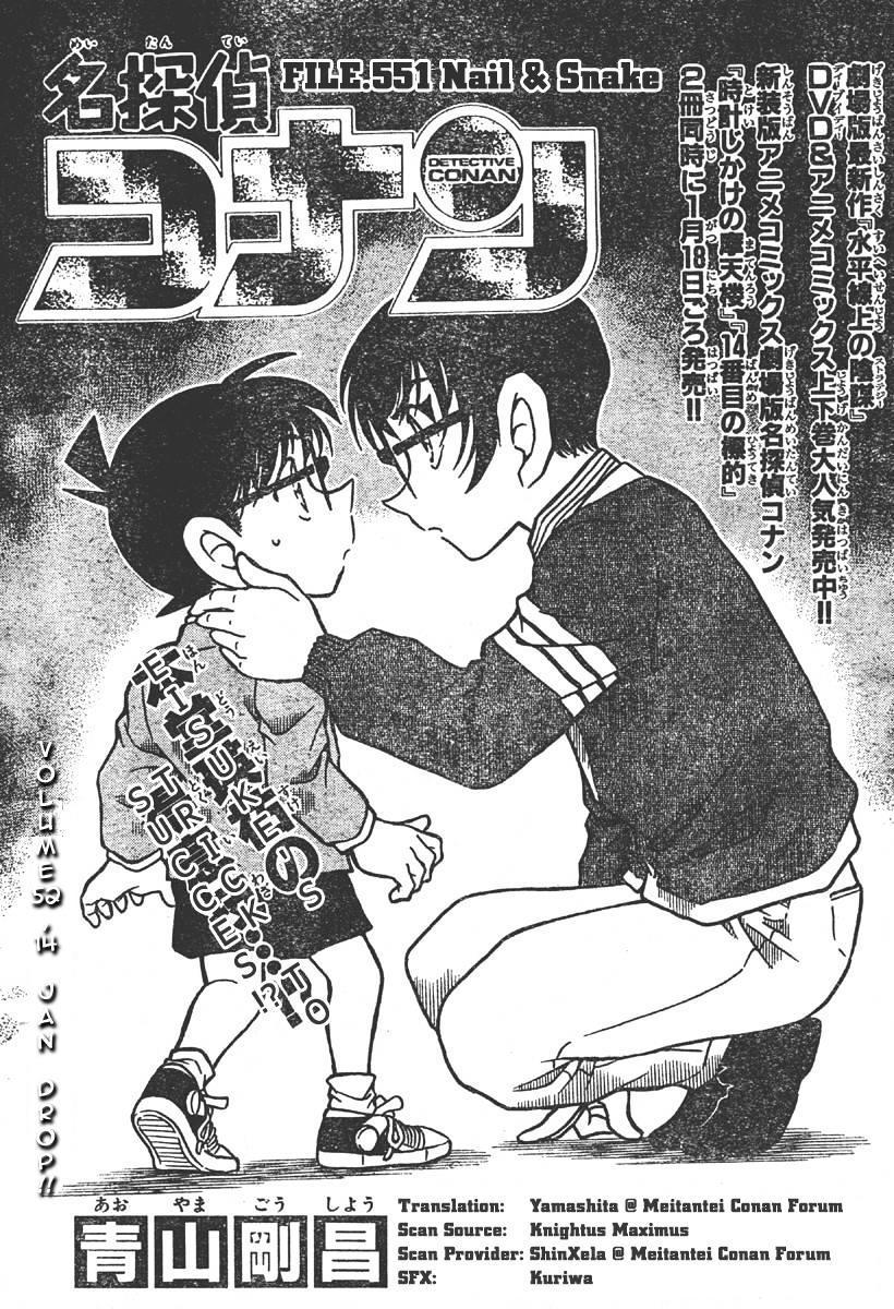 Detective Conan Chapter 551  Online Free Manga Read Image 1