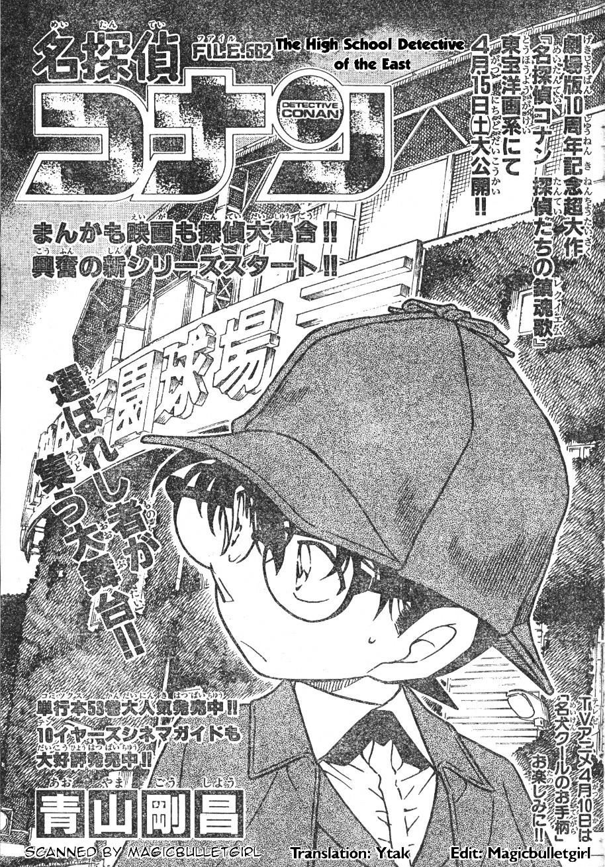Detective Conan Chapter 562  Online Free Manga Read Image 1