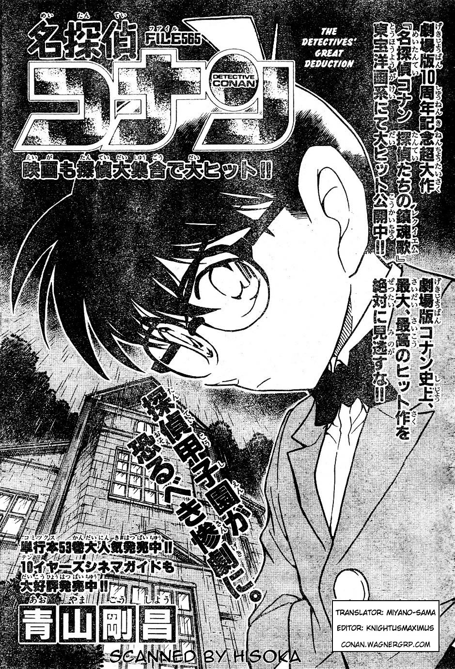 Detective Conan Chapter 565  Online Free Manga Read Image 1