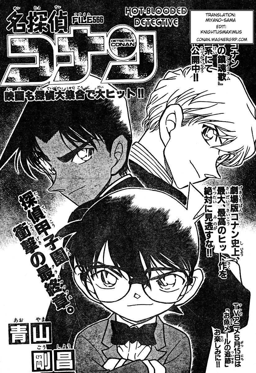 Detective Conan Chapter 566  Online Free Manga Read Image 1