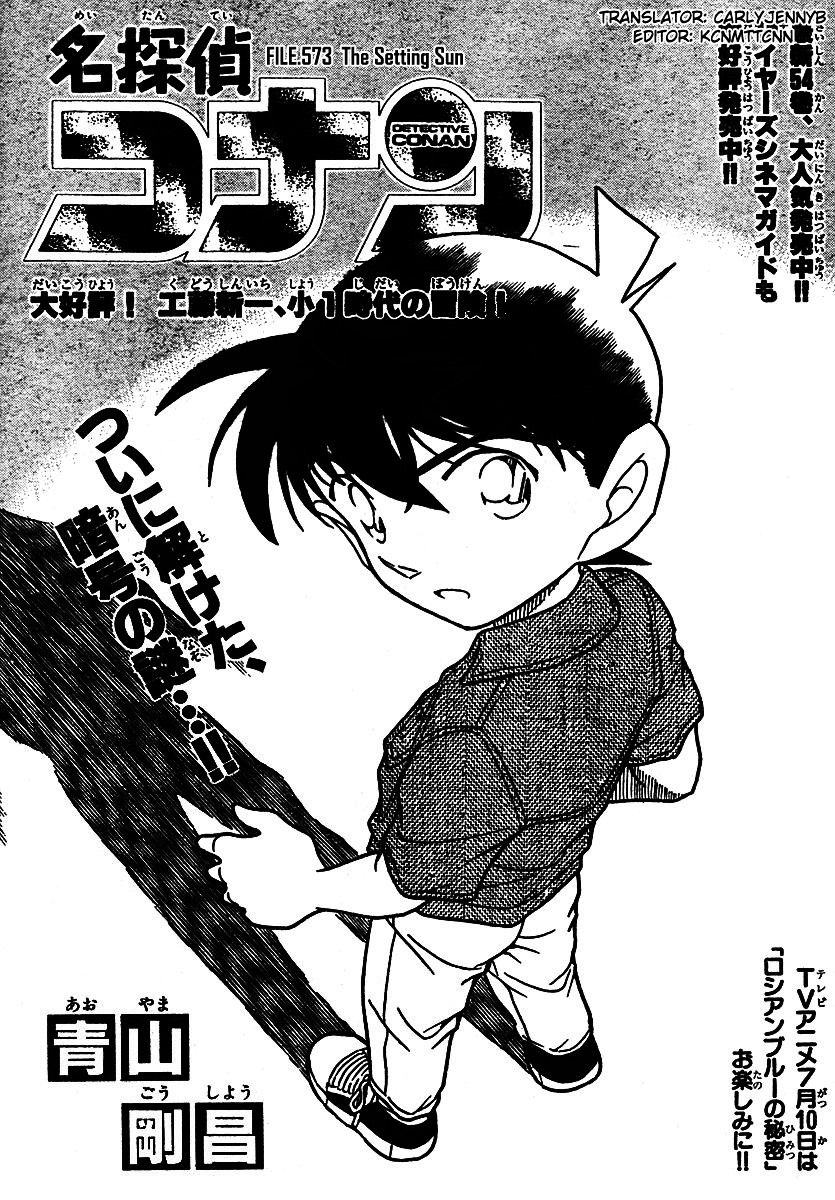 Detective Conan Chapter 573  Online Free Manga Read Image 1