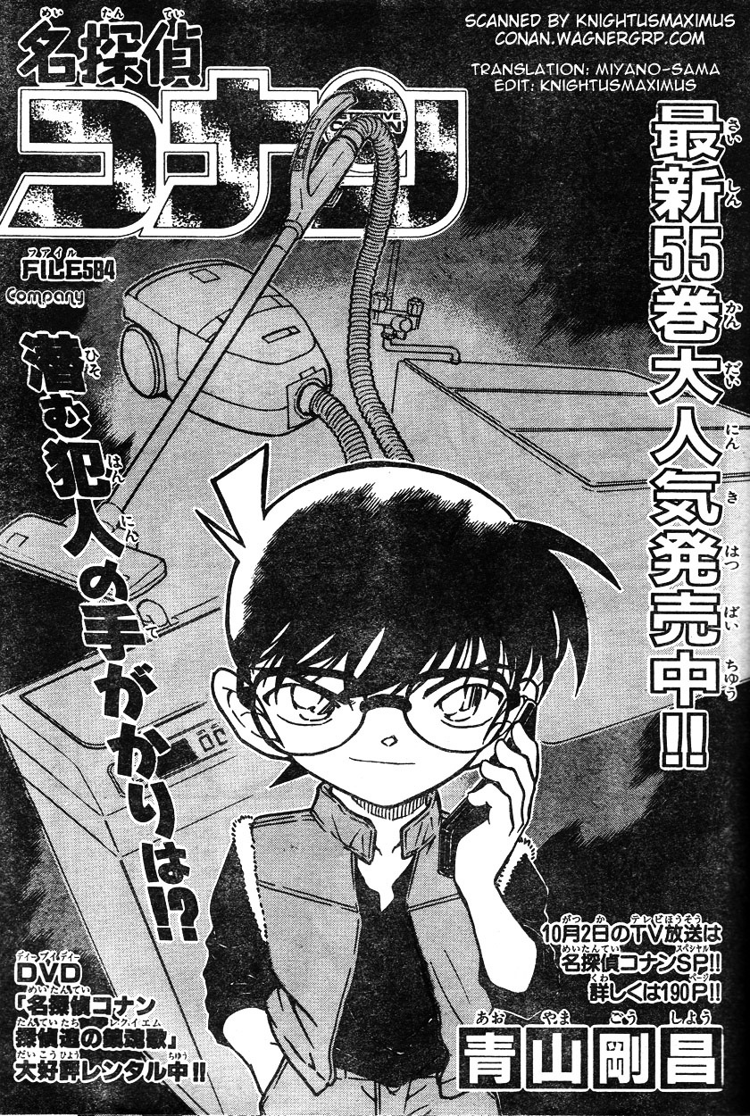 Detective Conan Chapter 584  Online Free Manga Read Image 1