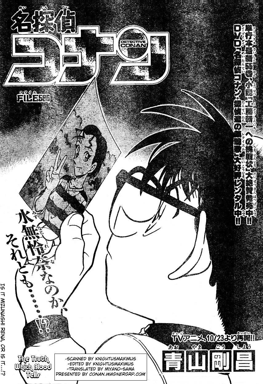 Detective Conan Chapter 586  Online Free Manga Read Image 1