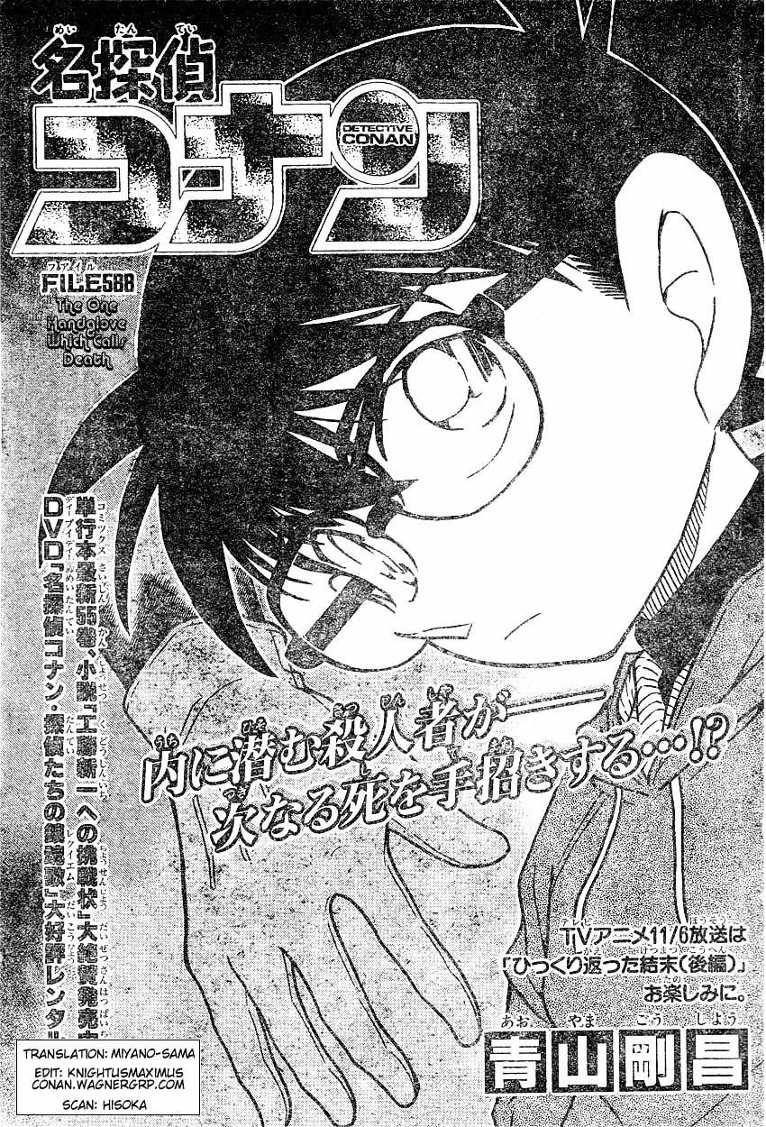 Detective Conan Chapter 588  Online Free Manga Read Image 1