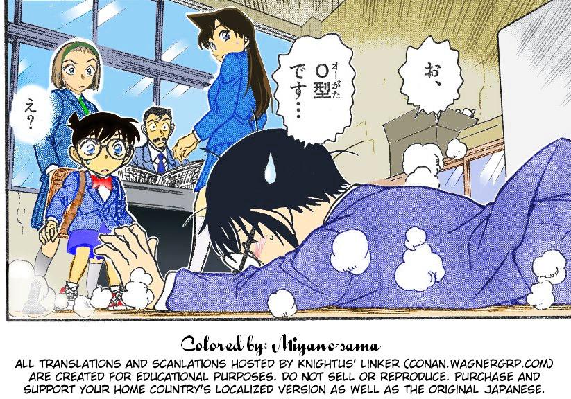 Detective Conan Chapter 588  Online Free Manga Read Image 17